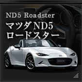 ND5 ロードスター